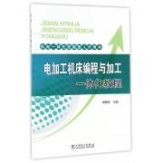 电加工机床编程与加工一体化教程(机电一体化技能型人才用书)