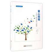 童心萌萌(儿童心理发展与保健)/家长学校读本系列