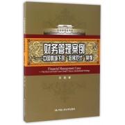 财务管理案例--中国情境下的哈佛范式案例/中国管理案例库