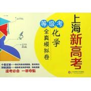 上海新高考等级考化学全真模拟卷