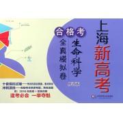 上海新高考合格考生命科学全真模拟卷(修订版)