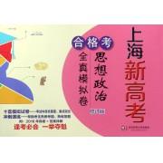 上海新高考合格考思想政治全真模拟卷(修订版)