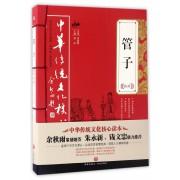 管子精粹/中华传统文化核心读本