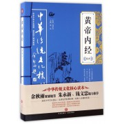 黄帝内经精粹/中华传统文化核心读本