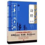 诗经全集/中华传统文化核心读本