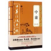 中庸全集/中华传统文化核心读本