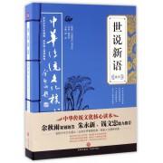 世说新语精粹/中华传统文化核心读本