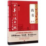 尚书全集/中华传统文化核心读本