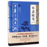 容斋随笔精粹/中华传统文化核心读本