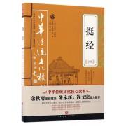 挺经全集/中华传统文化核心读本
