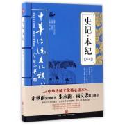 史记本纪精粹/中华传统文化核心读本
