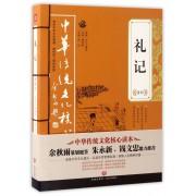 礼记精粹/中华传统文化核心读本