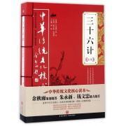 三十六计全集/中华传统文化核心读本