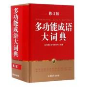 多功能成语大词典(修订版)(精)