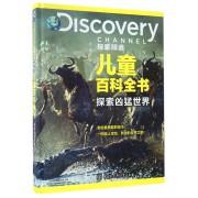 探索凶猛世界(精)/Discovery探索频道儿童百科全书
