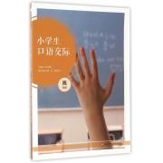 小学生口语交际(高年级)