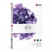 宝石/自然珍藏图鉴丛书