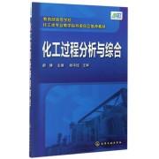 化工过程分析与综合(教育部高等学校化工类专业教学指导委员会推荐教材)