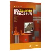 装配式混凝土结构建筑现场施工细节详解