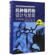 抗肿瘤药物设计与发现(原著第2版)(精)