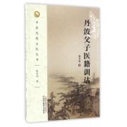 丹波父子医籍训诂/中医思想文化丛书