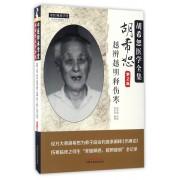 胡希恕越辨越明释伤寒(胡希恕医学全集第2版)/中医师承学堂