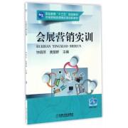 会展营销实训(市场营销类课程改革创新教材职业教育十三五规划教材)