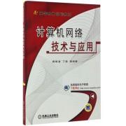 计算机网络技术与应用(高等教育规划教材)