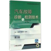 汽车故障诊断与检测技术(第3版)/汽车检修技能提高教程丛书