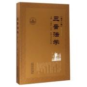 三晋法学(第11辑)