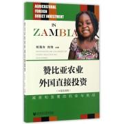 赞比亚农业外国直接投资(减贫和发展的机会与挑战中英双语版)