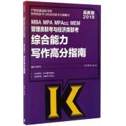MBA MPA MPAcc MEM管理类联考与经济类联考综合能力写作高分指南(2018)