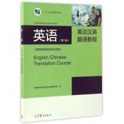 英语<第二版>英汉汉英翻译教程(高职高专英语专业适用高职高专英语专业立体化系列教材)