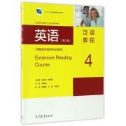 英语<第二版>泛读教程(4高职高专英语专业适用高职高专英语专业立体化系列教材)
