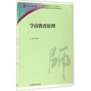 学前教育原理(iCourse教材)/教师教育课程标准试行教材大系