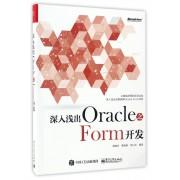 深入浅出Oracle之Form开发