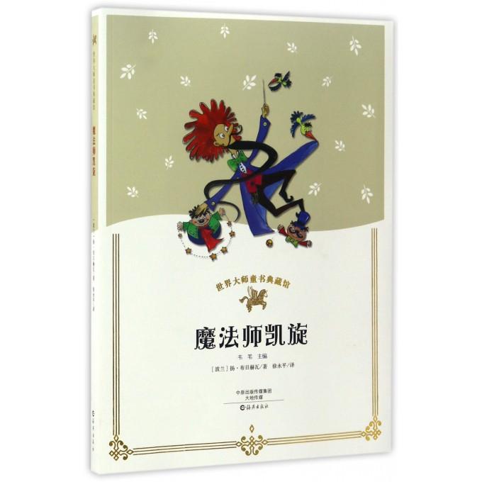 魔法师凯旋/世界大师童书典藏馆