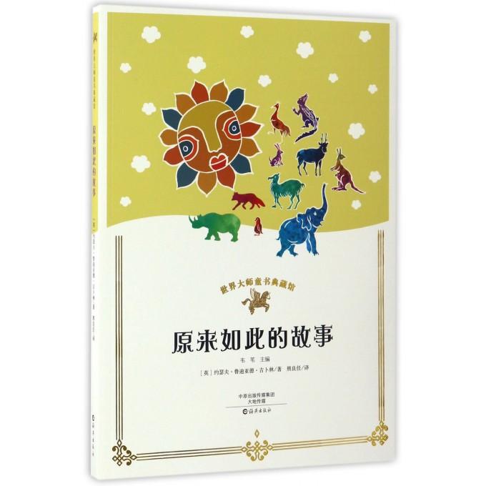 原来如此的故事/世界大师童书典藏馆