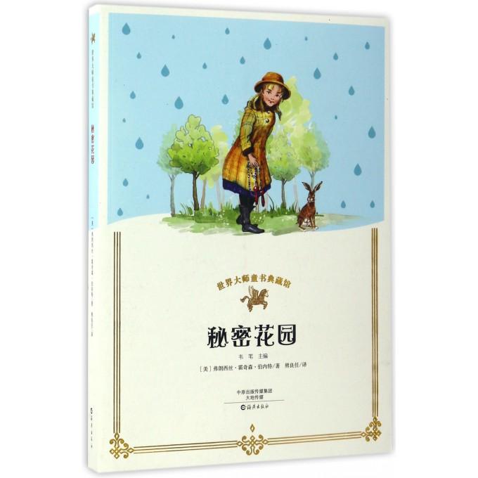 秘密花园/世界大师童书典藏馆