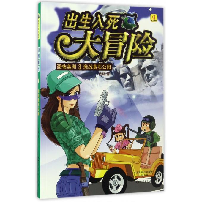 恐怖美洲(3激战黄石公园)/出生入死大冒险