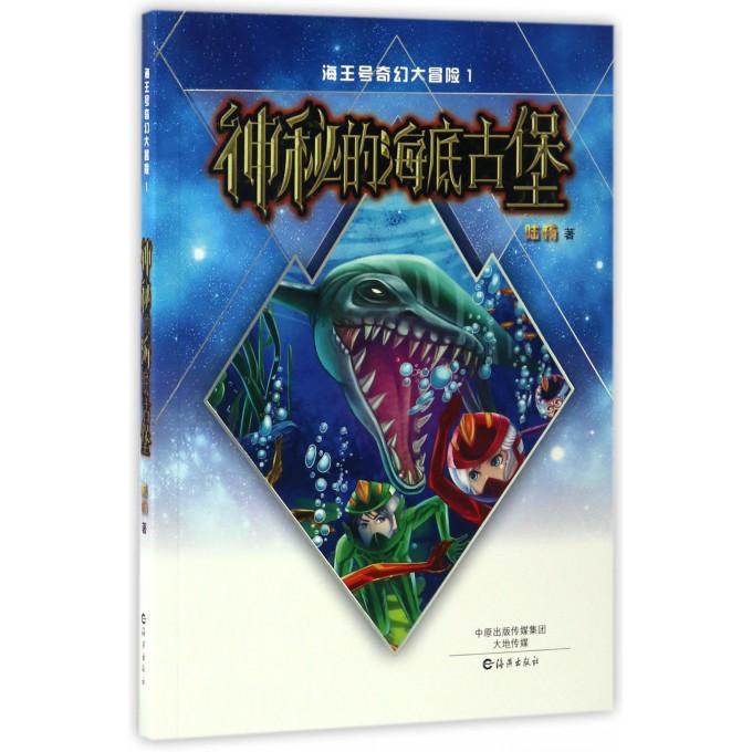 海王号奇幻大冒险(1神秘的海底古堡)
