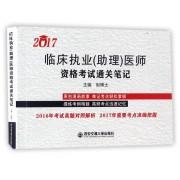临床执业<助理>医师资格考试通关笔记(2017)