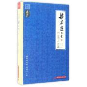 梁启超家书(1898-1928典藏版)/东方经典文库系列