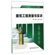 建筑工程测量与实训(高职高专建筑类专业十三五规划教材)