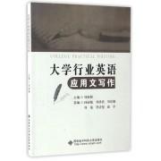大学行业英语应用文写作