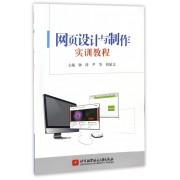 网页设计与制作实训教程