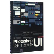 移动界面<Web\App>Photoshop UI设计十全大补