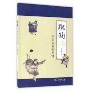 蹴鞠(中国古代的足球)