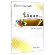 食品毒理学(第2版普通高等教育食品类专业十三五规划教材)