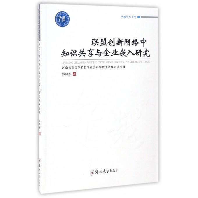 联盟创新网络中知识共享与企业嵌入研究/卓越学术文库